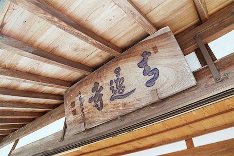 青蓮寺の木製看板